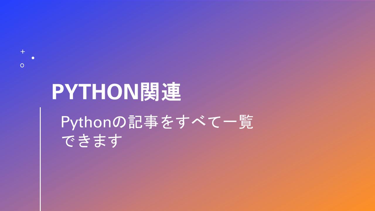 Python関連全部