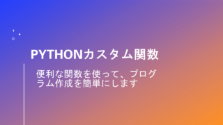 Python便利なカスタム関数